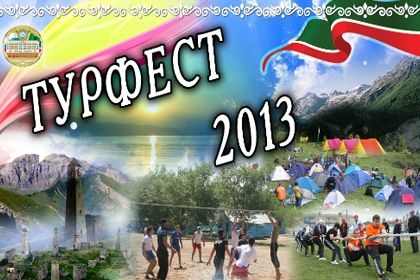 Турфест-2013