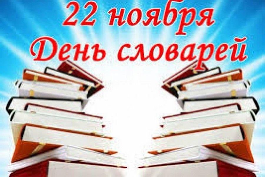 Минобрнауки России готовится к проведению Дня словаря