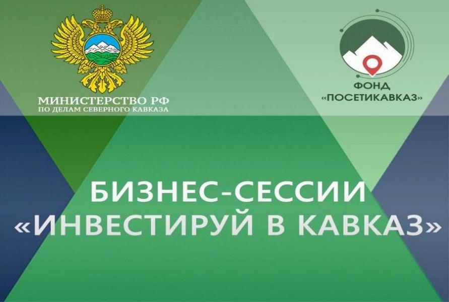 Бизнес-сессию «Инвестируй в Кавказ» примет Кабардино-Балкарская Республика