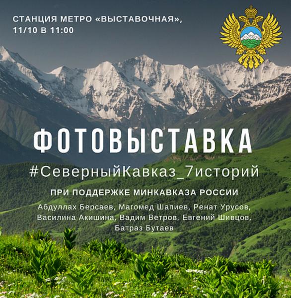 Настанции метро «Выставочная» в столицеРФ откроется фотовыставка #СеверныйКавказ_7историй