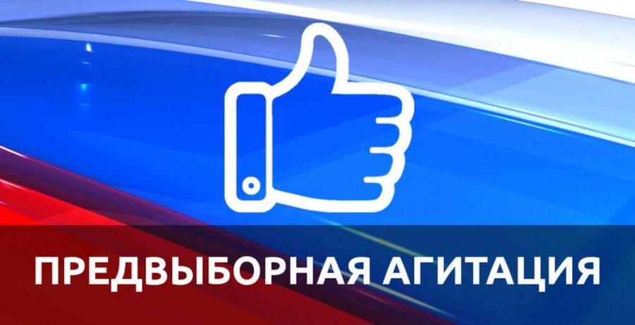 ИА «Чечня Сегодня » предоставляет платную печатную площадь для проведения предвыборной агитации