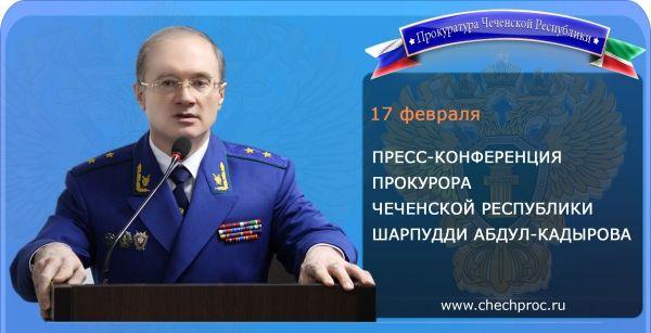 17 февраля в Грозном состоится пресс-конференция Прокурора Чечни