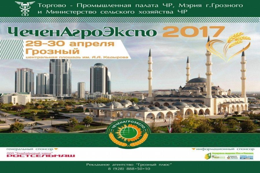В Грозном пройдет 8-ая межрегиональная выставка «ЧеченАгроЭкспо-2017»