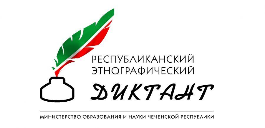 Минобрнауки Чечни проводит республиканский этнографический диктант