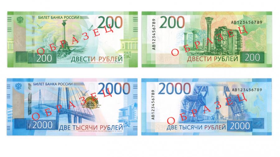 Новые купюры сизображением Владивостока иКрыма появились вбанкоматах