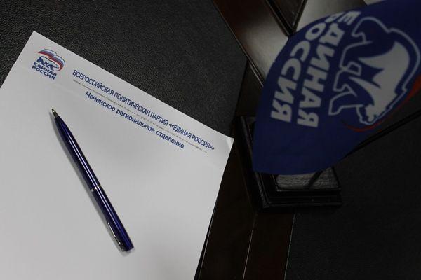 В Партии «Единая Россия» дан старт отчетно-выборным конференциям