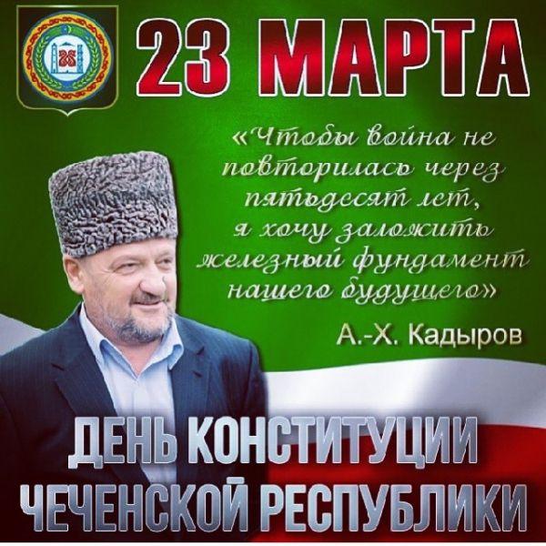 Руслан Яхьяев: принятие Конституции определило дальнейший путь развития Чеченской Республики