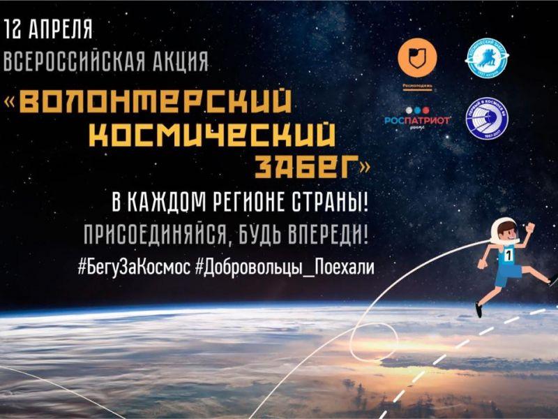 «Волонтёрский космический забег» на1957 метров завтра проведут вБелгороде