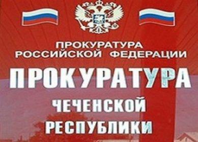 Прокуратурой Чечни в 2016 году пресечено свыше 4,6 тыс. нарушений законов в сфере закупок