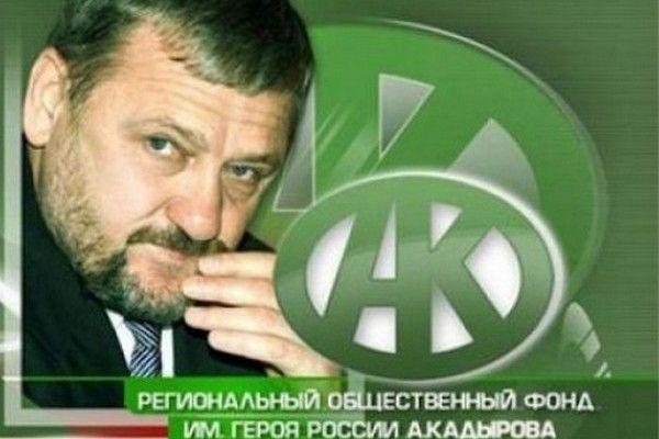 РОФ имени Героя России Ахмат-Хаджи Кадырова оказал помощь ветеранам « Альфы»