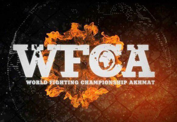 Результаты турнира WFCA 33