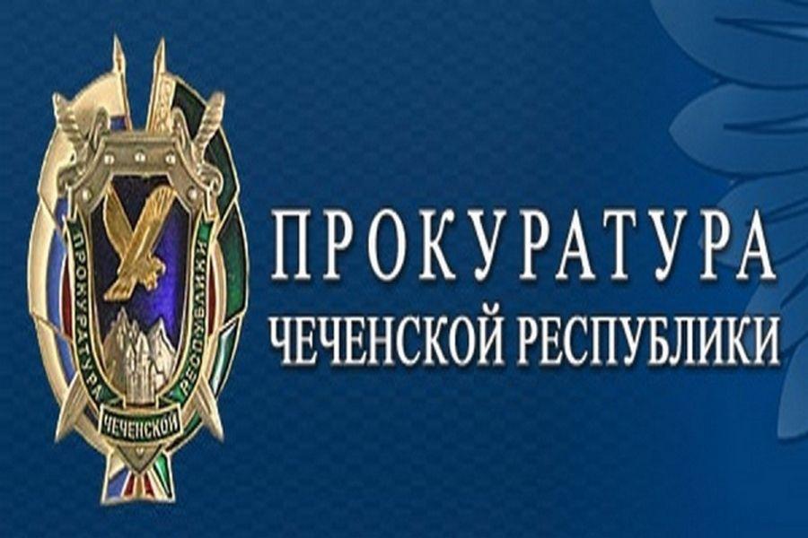 Прокуратура Чечни способствовала взысканию детских пособий в размере 1 млн 265 тысяч рублей