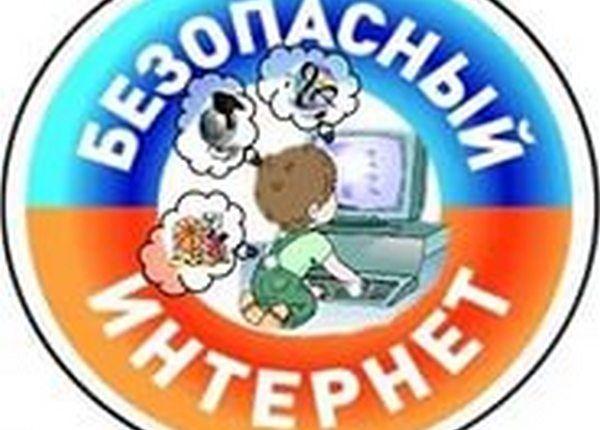 Осторожно: Интернет!