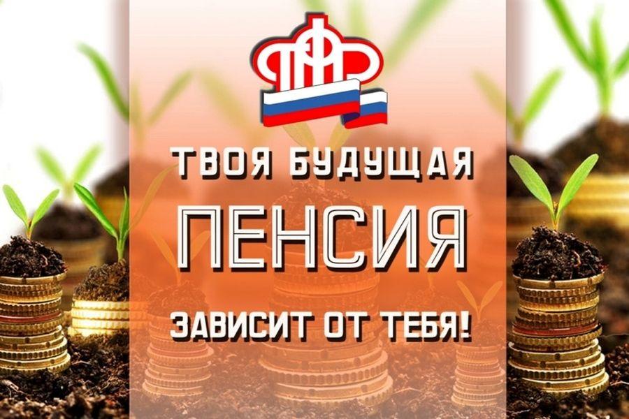 ПФР передаст вНПФ практически 235 млрд руб накоплений по результатам кампании