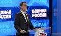 XV Съезд «Единой России» начал свою работу во второй день с выступления Председателя Партии Дмитрия Медведева