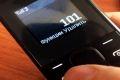 «Телефонные хулиганы» будут привлекаться к административной ответственности