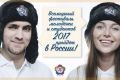 Россия выбрана местом проведения XIXВсемирного фестиваля молодёжи и студентов