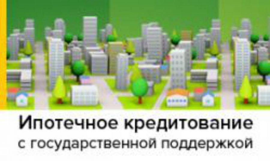 РСХБ начинает выдачу ипотечных кредитов по новой программе государственного субсидирования
