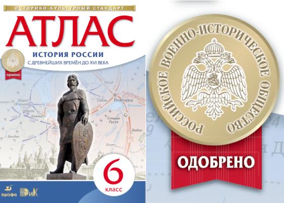 «ДРОФА-ВЕНТАНА» выпустила новые атласы и контурные карты для средней школы