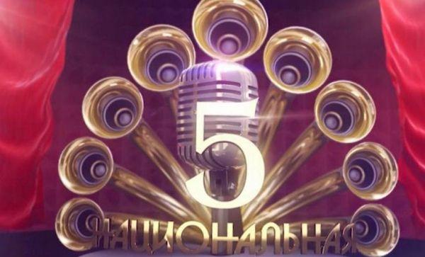 Через два дня определят победителей премии «Национальная пятерка»
