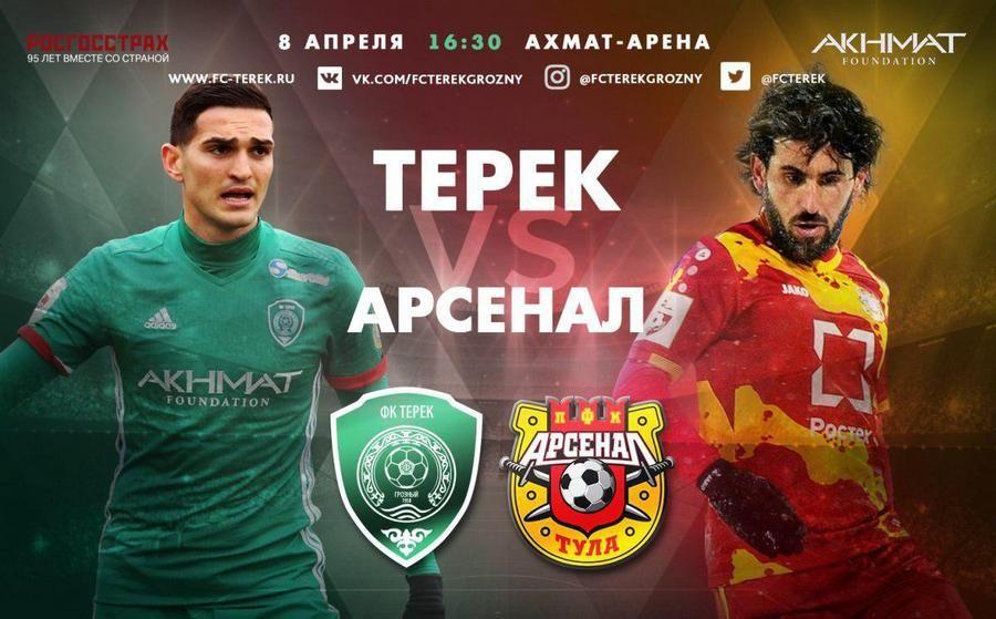 «Терек» обыграл «Арсенал» вматче РФПЛ