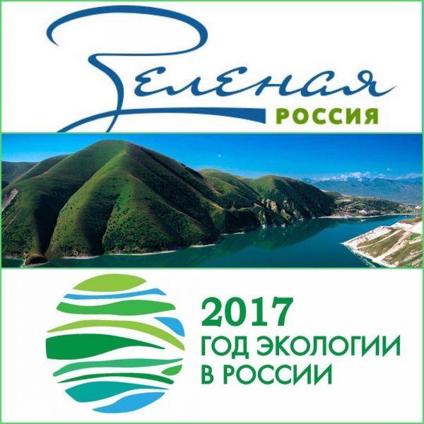 Чечня присоединится к Всероссийскому экологическому субботнику «Зеленая Россия»
