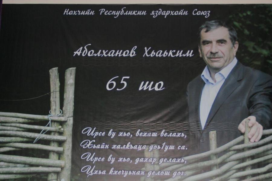 В Доме печати отметили 65-летие Хакима Аболханова