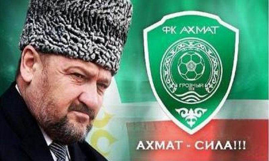 Рамзан Кадыров: Присвоение футбольному клубу «Терек» имени «Ахмат» возлагает на каждого из нас огромную ответственность