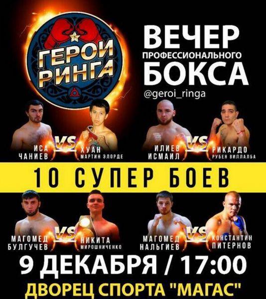 Большой вечер профессионального бокса, посвященный Героям России, пройдет в Ингушетии