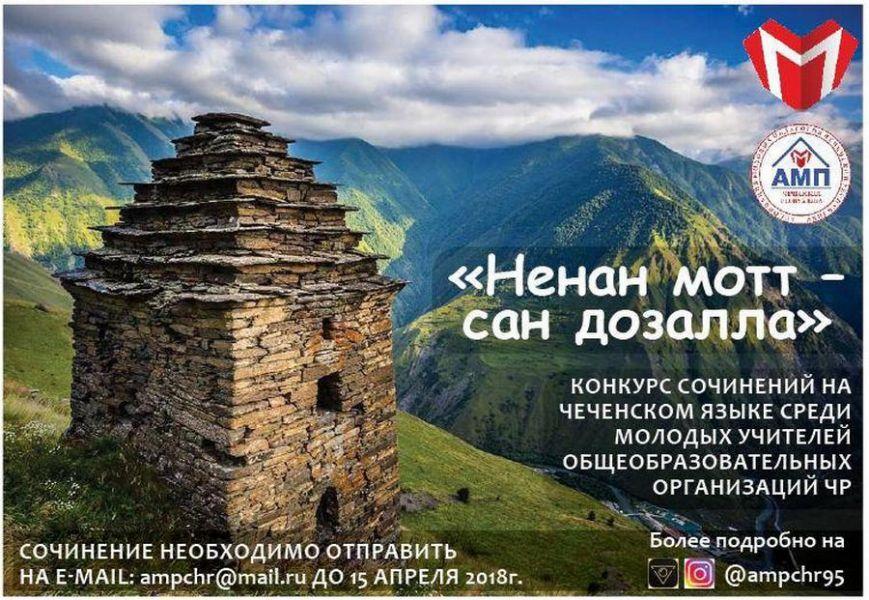 Минобрнауки ЧР объявил конкурс сочинений на чеченском языке «Ненан мотт – сан дозалла»
