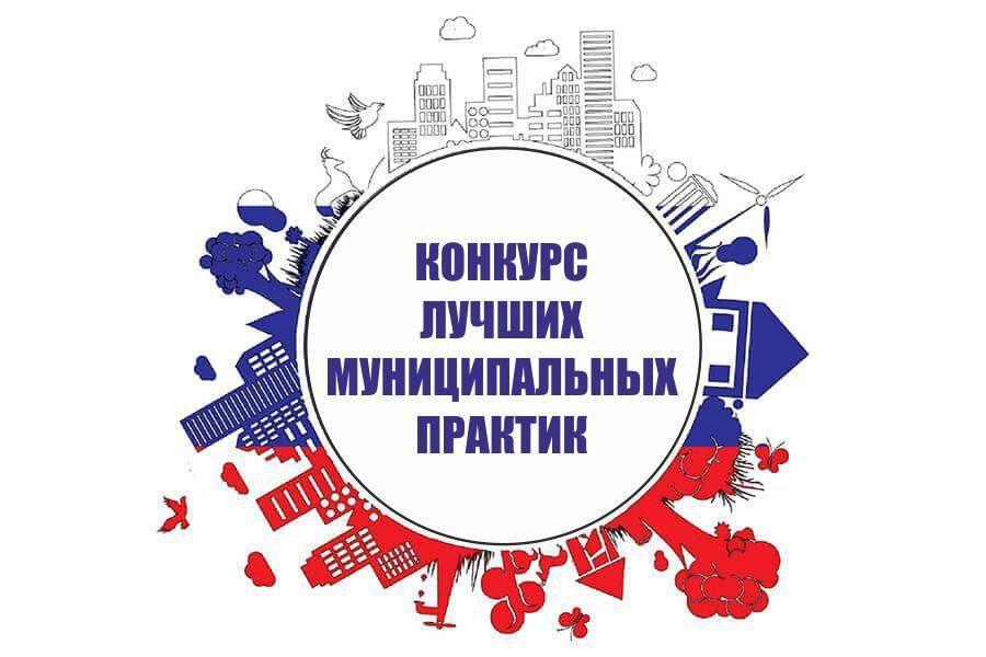 В ЧР определились победители регионального этапа Всероссийского конкурса «Лучшая муниципальная практика»
