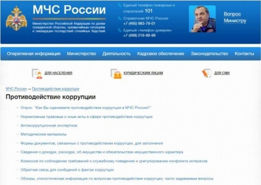 МЧС России применяет онлайн-опросы среди населения для повышения открытости ведомства в отношении коррупции