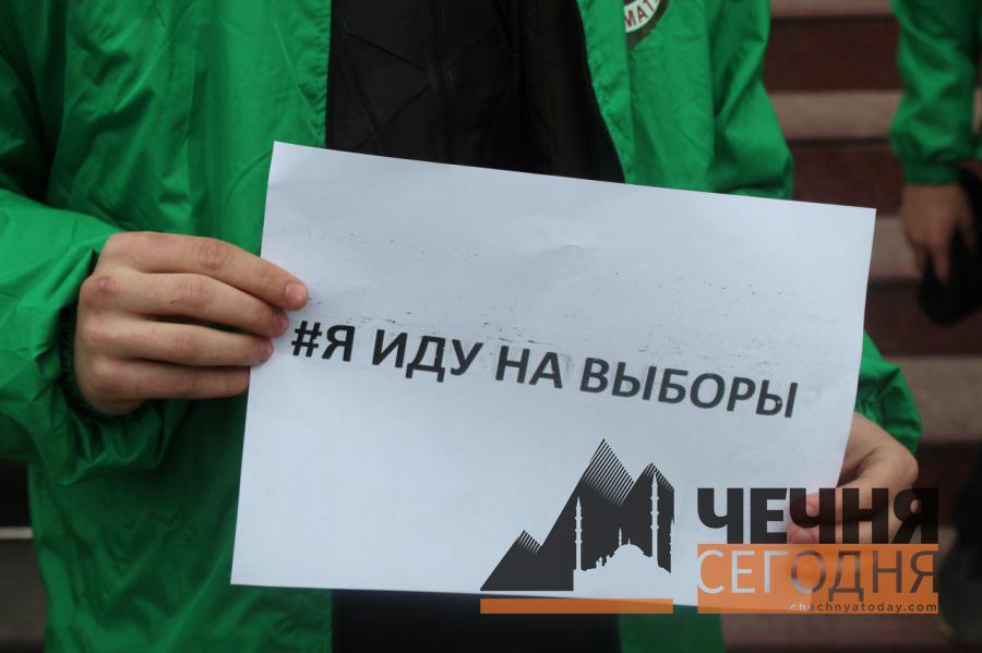 В Грозном проходит флэшмоб #япойдунавыборы