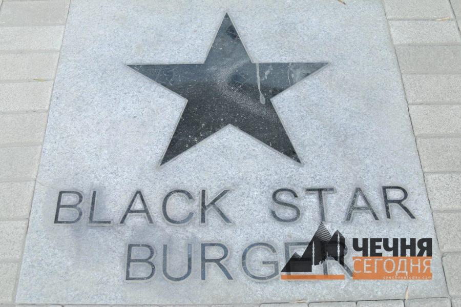 Открытие Black Star Burger в Грозном