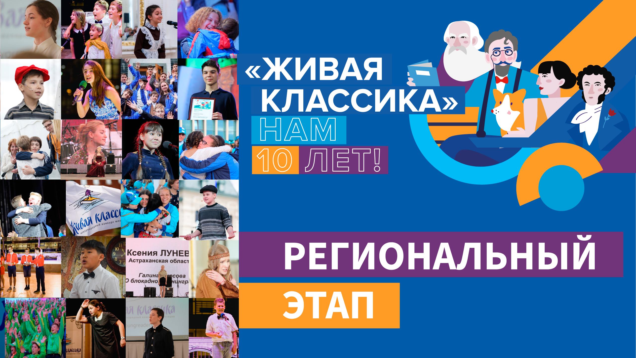 ЧЕЧНЯ. В ЧР пройдет региональный этап конкурса юных чтецов «Живая классика»