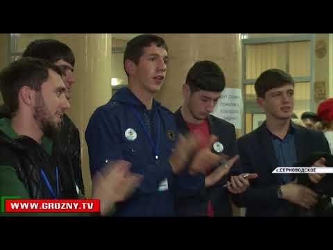 В Чечне стартовал Всероссийский форум «Серноводск-2017»