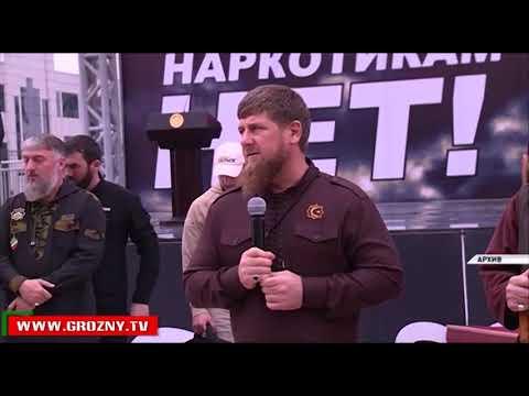 Р.Кадыров призвал усилить работу по борьбе с наркоманией.