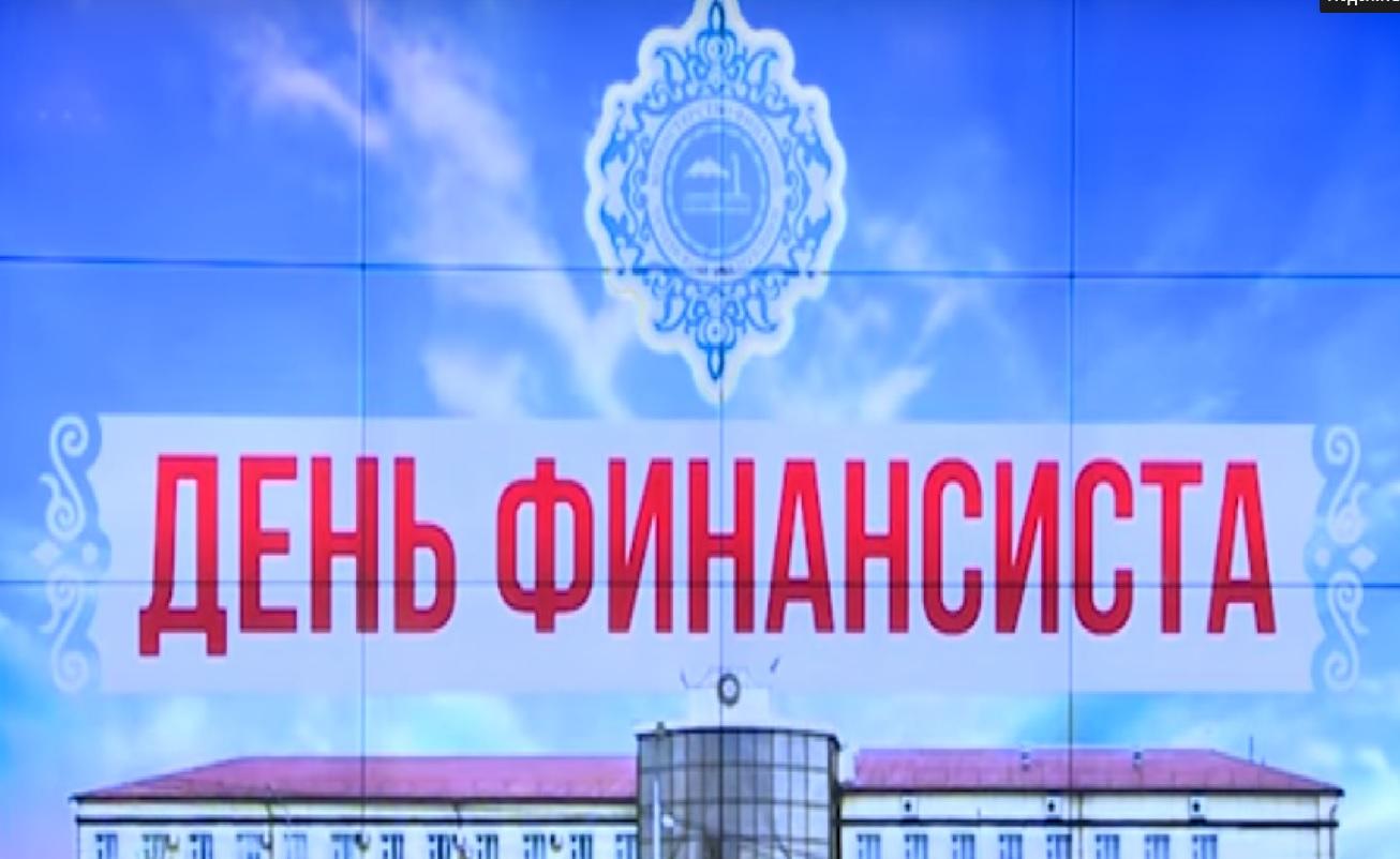 В Грозном торжественно отметили День финансиста